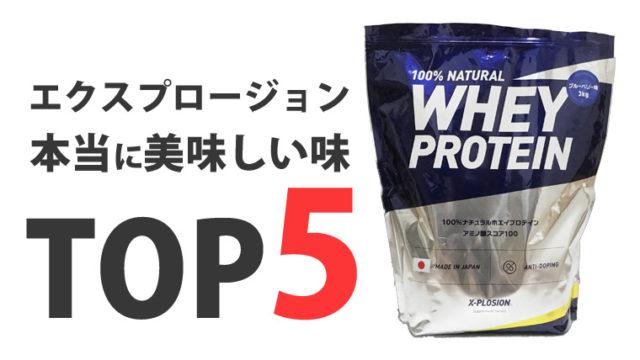 エクスプロージョンプロテインおすすめのおいしい味5選