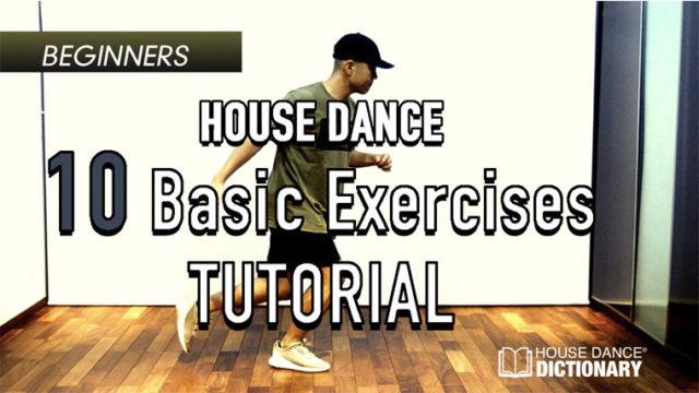 ハウスダンス初心者が最初に覚える基礎練習方法を動画で紹介