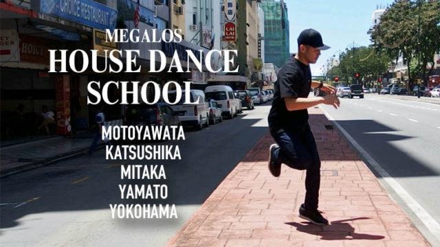 メガロス10月以降のハウスダンススクールスケジュール詳細