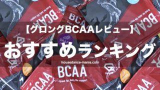グロングbcaa全種類レビューおすすめの味ランキング